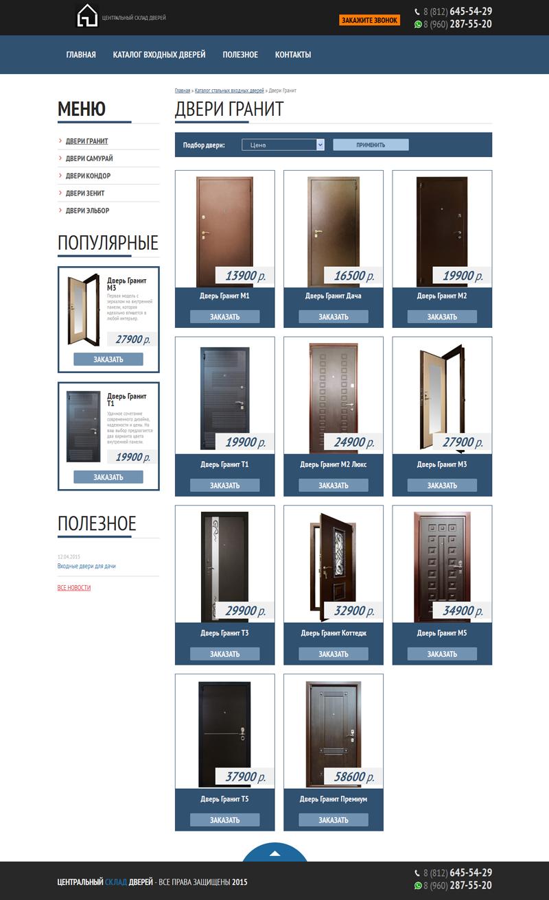 doortime-catalog
