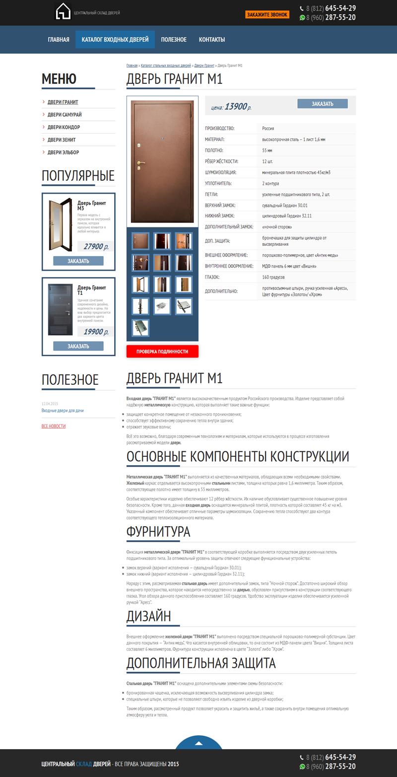 doortime-item